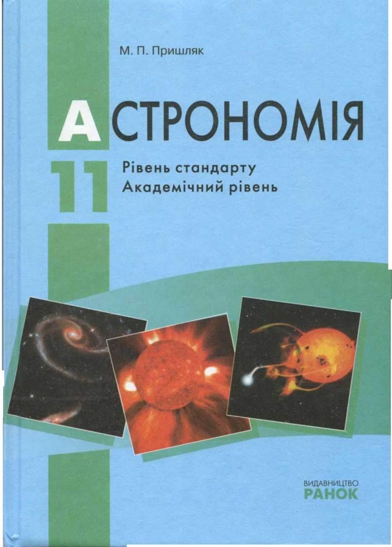 астрономия гдз