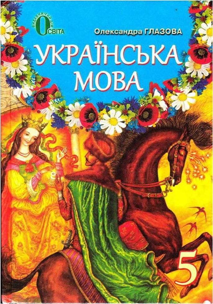 Клас 5 гдз олександра української мови з книжка глазова