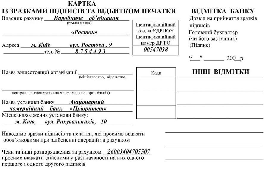 образец карточки подписи в банк